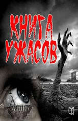 The Horror Book [Russian Edition]