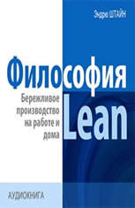 The philosophy of Lean. Lean production at work and at home [Russian Edition]