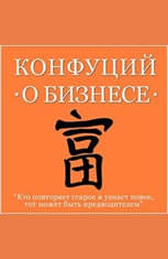 Confucius About Business [Russian Edition]