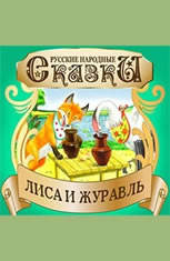 The Fox and the Crane [Russian Edition]