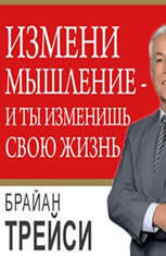 Change Your Thinking, Change Your Life: How to Unlock Your Full Potential for Success and Achievement [Russian Edition]