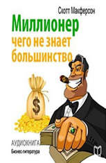 Who Are Millionaires? All About Secrets of Richest People [Russian Edition]