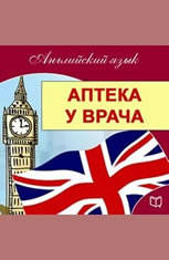 English: At the Pharmacy and Doctor Visits [Russian Edition]