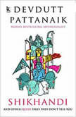 Shikhandi and Other Queer Stories They Don't Tell You, Devdutt Pattanaik