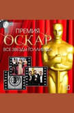 Academy Award All Hollywood Stars Russian Edition