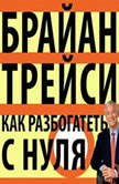Getting Rich Your Own Way Achieve All Your Financial Goals Faster Than You Ever Thought Possible Russian Edition